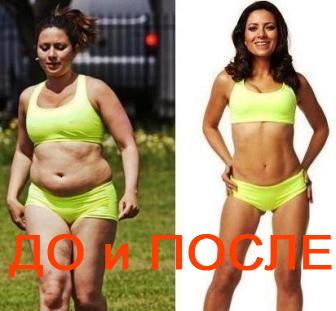 похудела за 5 месяцев на 30 кг