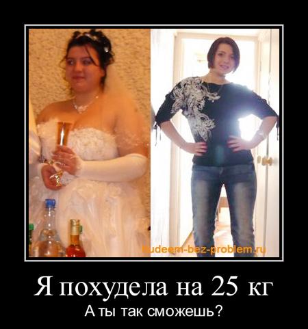 похудеть на 25 кг за 1 месяц