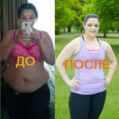 История похудения женщины с 65 до 50 кг на 15 кг
