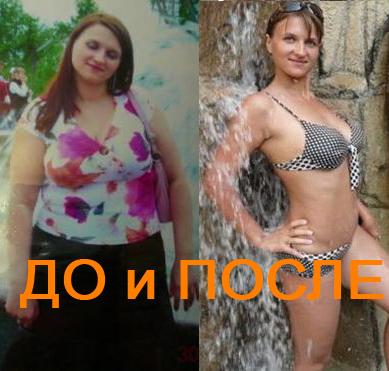 Фото ДО и ПОСЛЕ похудения по системе Бодифлекс