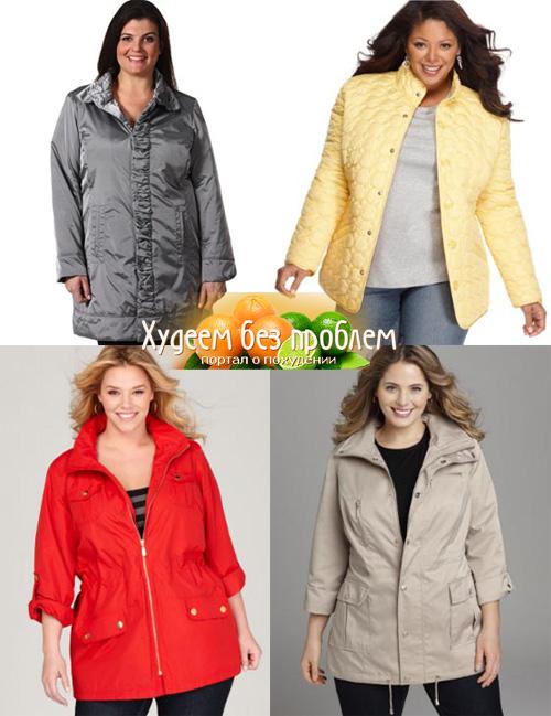 Осенние куртки для полных