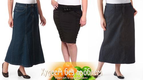 Модные юбки для полных на осень