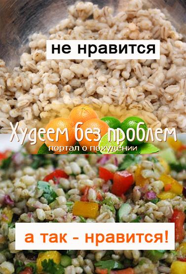 перловая диета