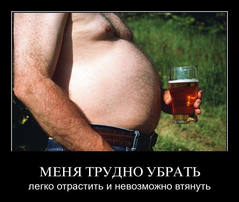 Пивной живот причины