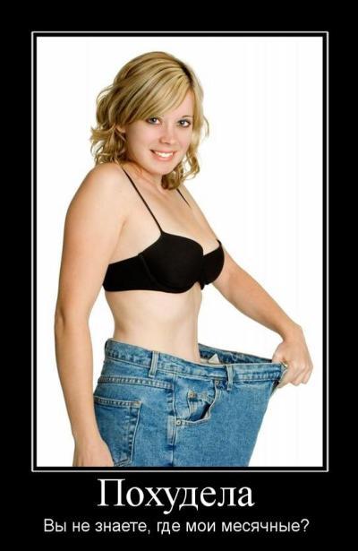 смешные демотиваторы для похудения